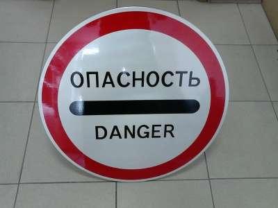 """Дорожный знак """"опасность"""""""