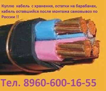 Куплю Куплю кабель ВВГНГ-LS 4х120, ВВГНГ-LS 4х