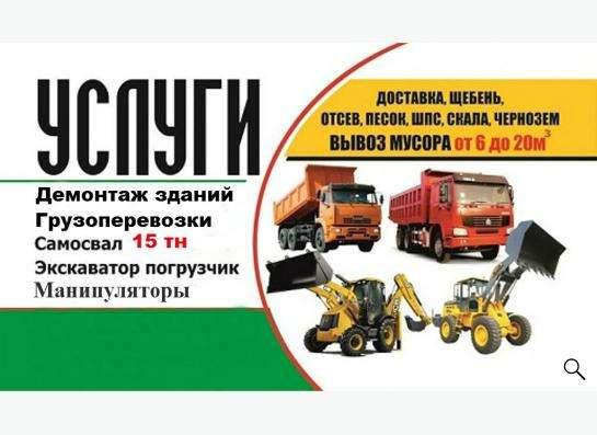 Щебень, песок, снос зданий, вывоз мусора в Астрахани фото 4