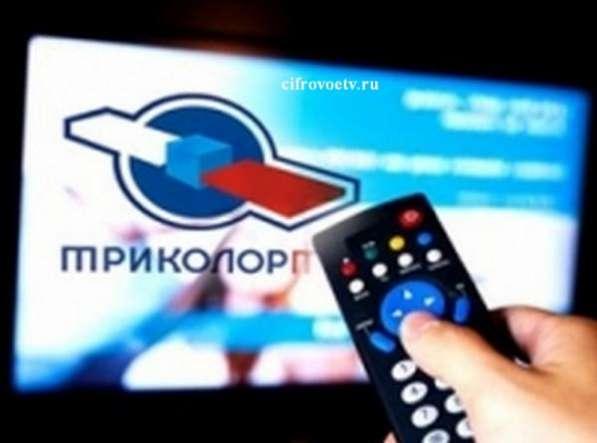 Настройка, ремонт, установка Триколор ТВ Пушкино, Ивантеевка, Софрино