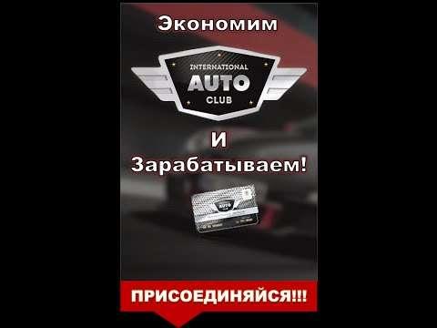 Международный Автоклуб