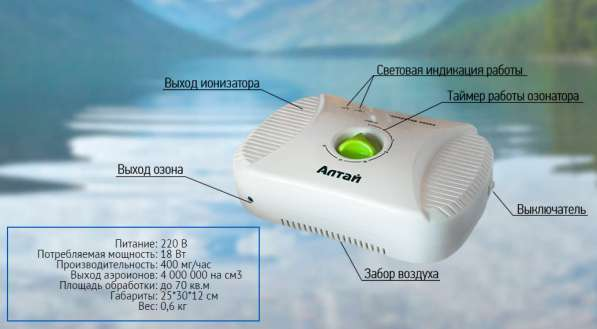 Озонатор АЛТАЙ для очищения воды и воздуха