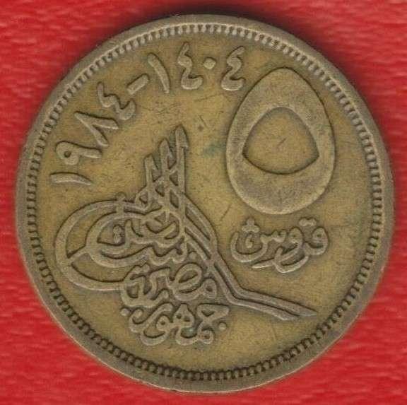 Египет 5 пиастров 1984 г.