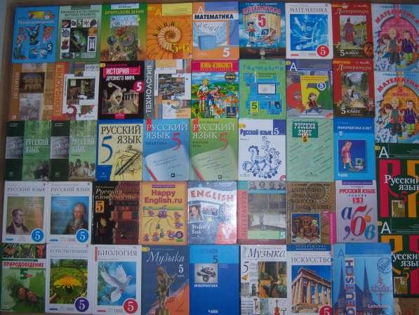Баснословный остаток учебник. 5-11, любые программы и авторы