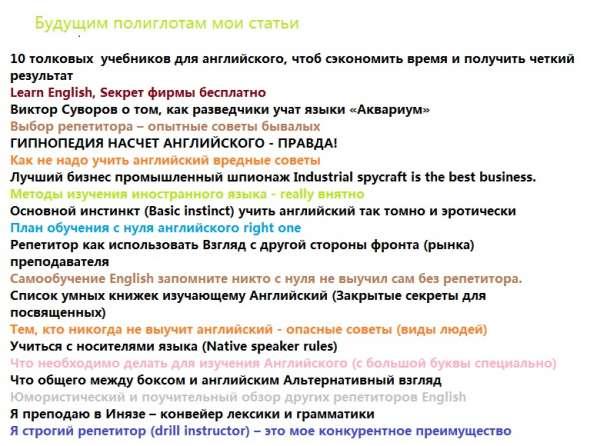 Идеально учиться Английскому у носителей языка native speake