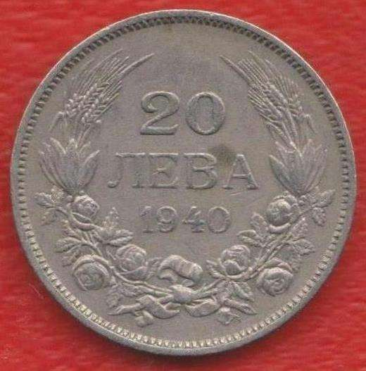 Болгария 20 лев 1940 г