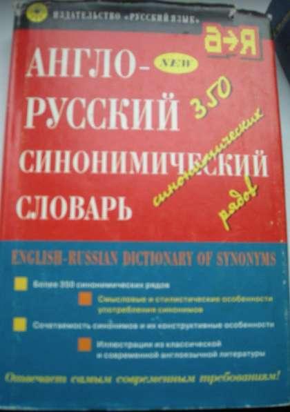 Англо-русский синонимический словарь Апресян в Ростове-на-Дону фото 4