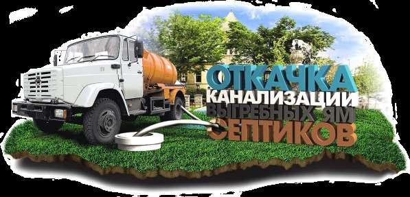 Откачка ям засоры чистка канализации для дома дачи
