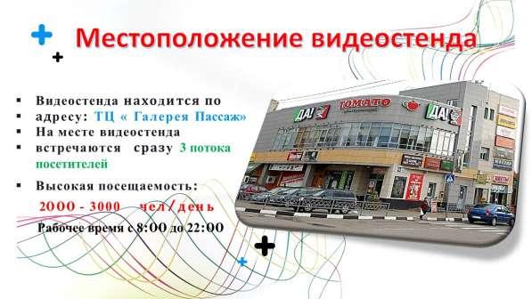 Рекламный бизнес - трансляция рекламных роликов Обнинск