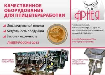 Пресс механической обвалки мяса птицы ПТ