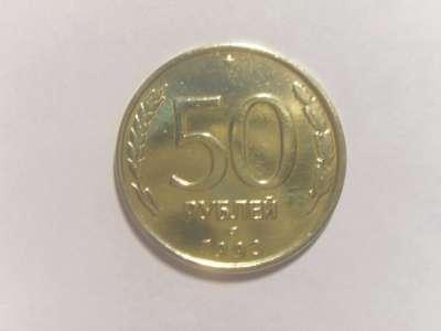 Монета 50 Рублей 1993 год ММД ЛМД Россия