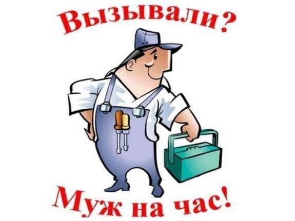 Муж на час Одинцово и Одинцовский р-н