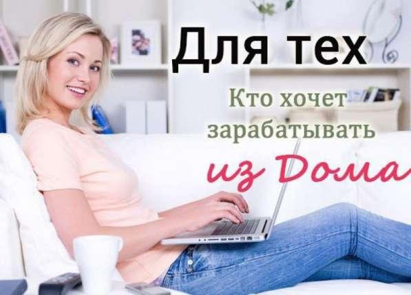 Подработка в интернете для мамочек