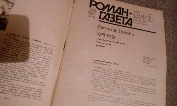 "РГ Валентин Пикуль ""Каторга"" в Самаре фото 3"