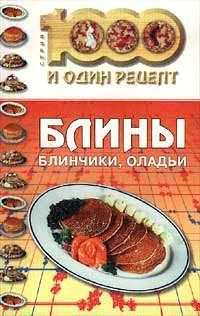 Книга Блины, блинчики, оладьи