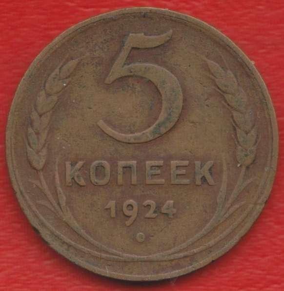 СССР 5 копеек 1924 г. №2