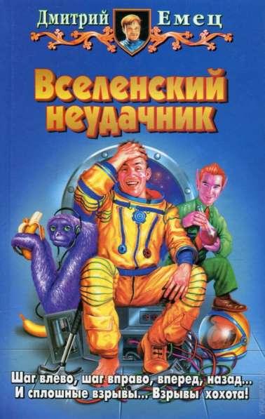 Книга Дмитрий Емец