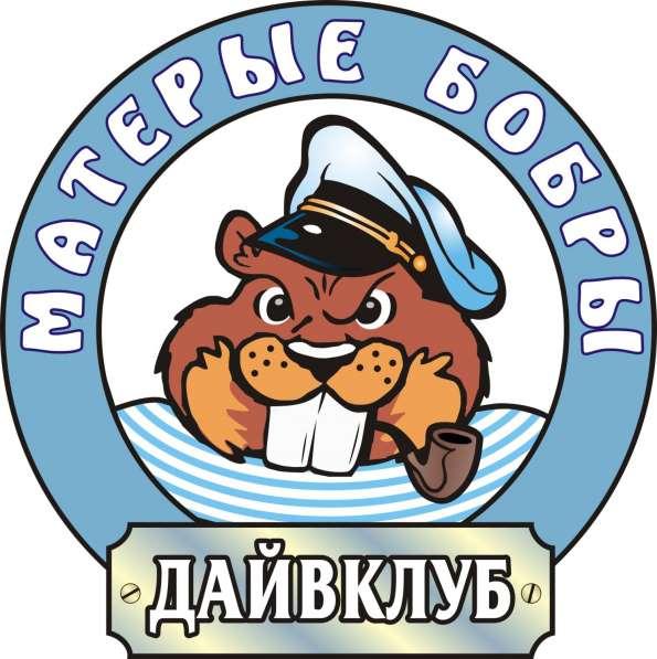 Подарочные сертификаты дайвклуба «Матерые бобры»