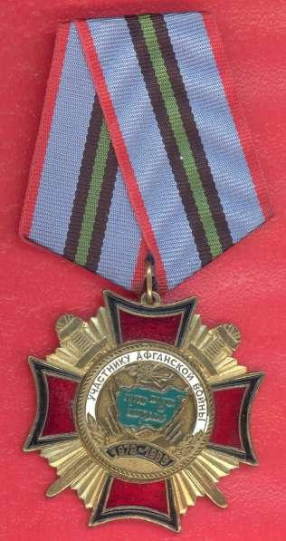 Россия знак Участник Афганской войны документ