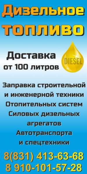 Доставка дизельного топлива от 300 литров