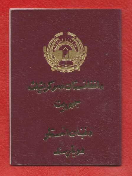 Афганистан документ удостоверение к ордену с печатью №1