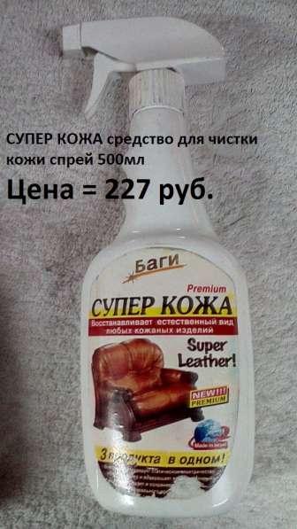 СУПЕР КОЖА средство для чистки кожи спрей 500мл