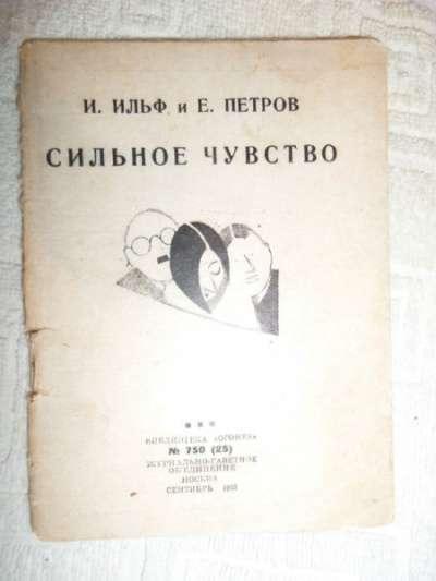 """Ильф И., Петров Е. """"Сильное чувств"""