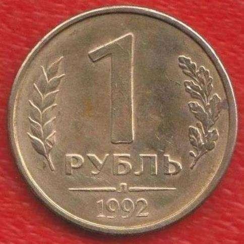 Россия 1 рубль 1992 г. Л № 2 (Ленинградский монетный двор)
