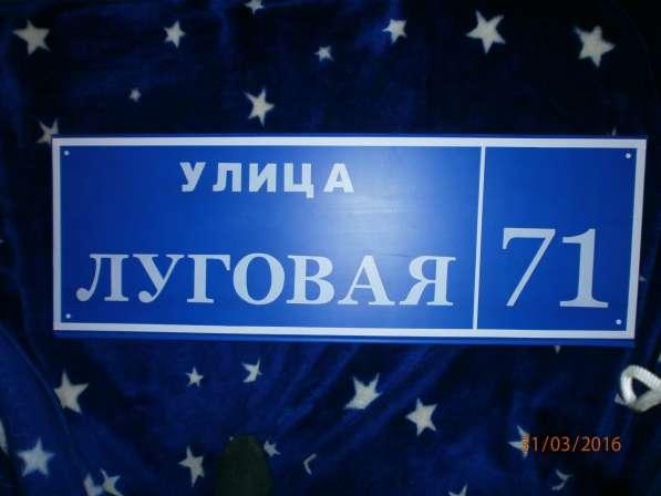 Продам Вывеску (Аншлаг) на Ваш дом. г. Киселёвск в Киселевске фото 4
