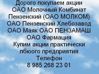 Куплю Покупаем акций ОАО Молочный комбинат Пен