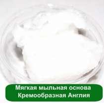 Мягкая мыльная основа, в г.Киев