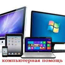 Համակարգչի ծրագրային սպասարկում WINDOWS XP, 7, 8, 10, в г.Ереван