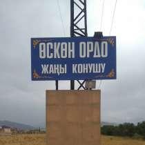 Продам участки в Н/с Өскөн-Ордо, в г.Бишкек