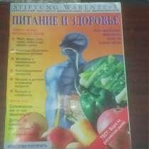 """""""Питание и здоровье"""" 1994/1995.""""Stiftung Warentest"""", в г.Москва"""