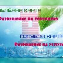 Зеленая, Голубая карты, СЭС, в г.Днепропетровск