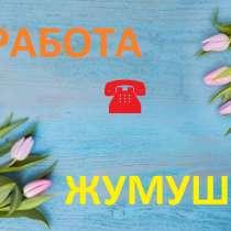 Требуется воспитатель в частный детский сад, Арча-Бешик, в г.Бишкек
