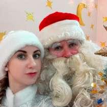 Дед мороз и снегурочка. новогодние поздравления, в г.Гомель