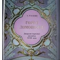 Город Ломоносов. Дворцово-парковые ансамбли XVIII века, в Москве