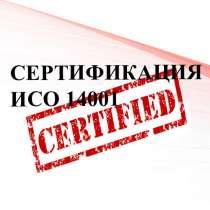 Сертификат исо 14001 цена для Воронежа, в Воронеже