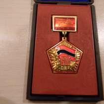 Памятная медаль 60 ՀՍՍՀ (Армянская ССР), латунь, ЛМД, в г.Ереван