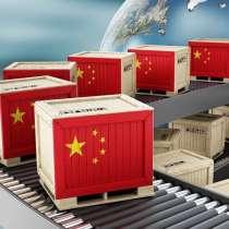 Доставка из Китая в Кыргызстан, в г.Гуанчжоу