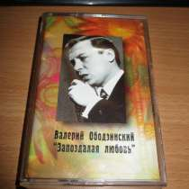 В. Ободзинский - ''Запоздалая любовь'' 1998 год, в Коломне