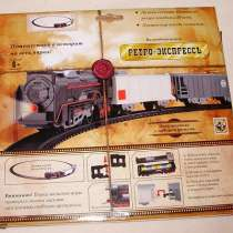 Ретро –экспресс с железной дорогой на батарейках со светом, в Москве
