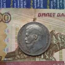 Продаю рубль 1897 год**, в г.Рыбинск