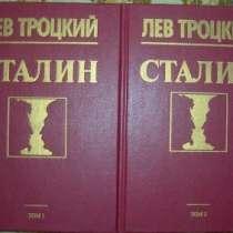 Лев Троцкий Сталин, в г.Новосибирск
