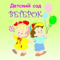 Детский сад, в Екатеринбурге