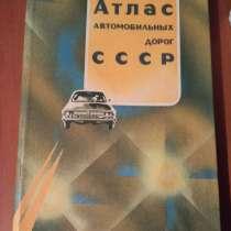 Атлас автомобильных дорог, в Волгограде