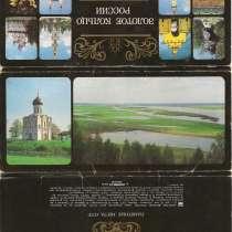 Открытки СССР, в Москве