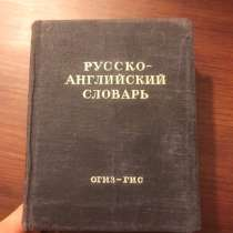 Русско-английский словарь 1949 г. АНТИКВАРНАЯ КНИГА, в г.Москва