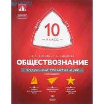 ОБЩЕСТВОЗНАНИЕ. Модульный триактив-курс. 10 класс, ЕГЭ, в г.Москва
